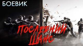 Боевик 2018 вызвал спецназ! ПОСЛЕДНИЙ ШАНС Русские боевики 2018 новинки HD 1080P