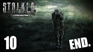 Прохождение S.T.A.L.K.E.R. В Паутине Лжи 10 Смерти Вопреки КОНЕЦ
