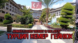 ТУРЦИЯ ОТДЫХ ARMAS LUXURY RESORT VILLAS 5 ex Avantgarde Luxury Resort