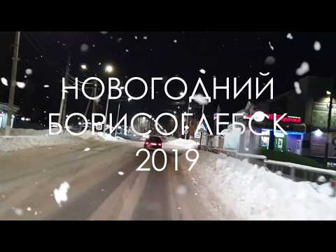 Новогодний Борисоглебск-2019