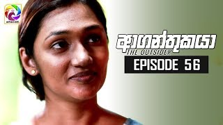 Aaganthukaya Episode 56 || 05th June 2019 Thumbnail