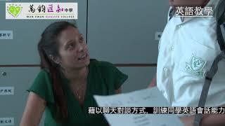 Publication Date: 2021-01-19 | Video Title: 萬鈞匯知中學 英語教學