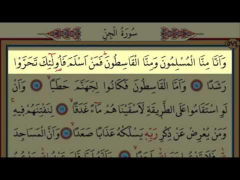 Surah Al-Jinn(72) by Nasser Al Qatami Majestic Recitation(Cin)