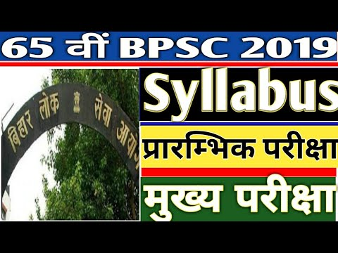 Repeat 65th BPSC /Syllabus / prelims & Mains Exam/ 2019 by