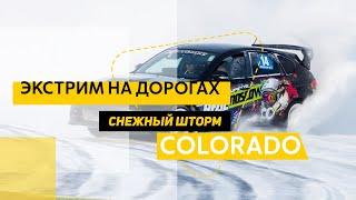 Экстрим на дорогах или снежный шторм в Колорадо США