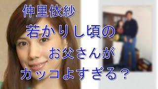 仲里依紗 若かりし頃のお父さんがカッコよすぎる? 仲里依紗インスタ 検索動画 11