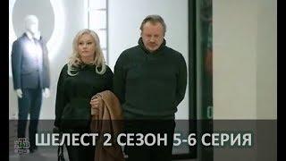 ШЕЛЕСТ 2 сезон (2018) 5-6 СЕРИЯ / анонс / дата выхода