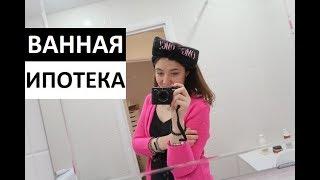 Ванна ИПОТЕЧНИКА - ремонт, румтур