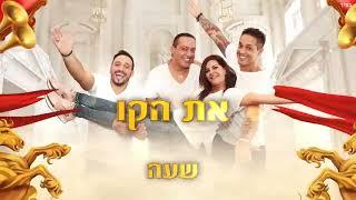 הפרויקט של רביבו מארחים את זהבה בן - מחרוזת מלך אמיתי | The Revivo Project FT. Zehava Ben