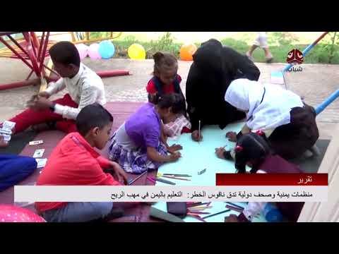 منظمات يمنية وصحف دولية تدق ناقوس الخطر : التعليم باليمن في مهب الريح | تقرير يمن شباب