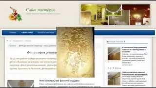 Идеи для ремонта квартиры видео уроки профессионалов