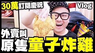 【Vlog】3️⃣0️⃣萬訂閱慶祝????外賣叫『原隻童子炸雞』超驚喜!