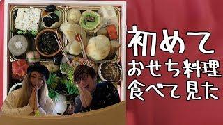 【リア充注意】初めてのおせち料理が大食い動画になった(^^;