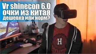 VR очки из Китая  чего от них ожидать. Vr shinecon 6.0 VR BOX cardboard