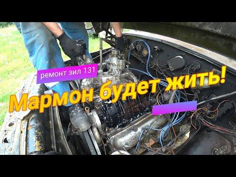 Ремонт Зил 131