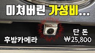 순정 후방카메라 사제 교체! 12만 원짜리 후방카메라 …