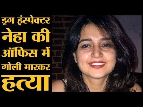 Drug Inspector Neha Shourie की Punjab में गोली मारकर हत्या क्यों की गई?