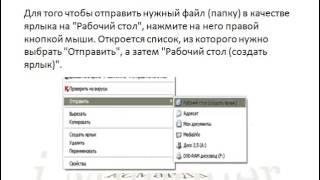 Школа компьютерной грамотности. Урок3 Файлы,папки,ярлыки.