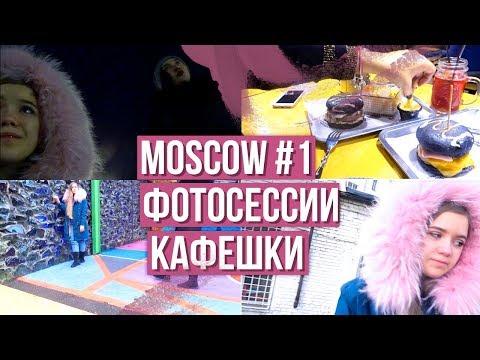 MOSCOW VLOG #1: ФОТОСЕССИИ, КАФЕ МОСКВЫ И ПРОГУЛКИ