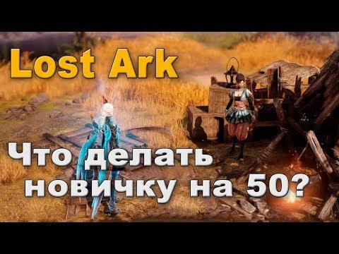 Что делать новичку на 50 лвле в Lost Ark? Развиваем персонажа правильно