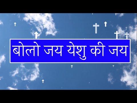 Bolo Jai Milkar Jai - Lyrics English and Hindi