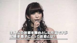 上原多香子「恋谷橋」完成披露試写会(2011.11.1)