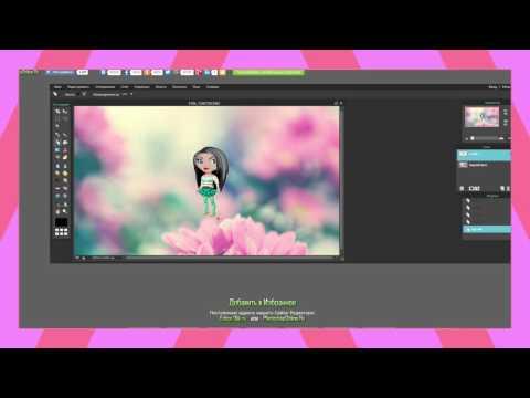 Как сделать обводку и красиво писать в фотошопе онлайн