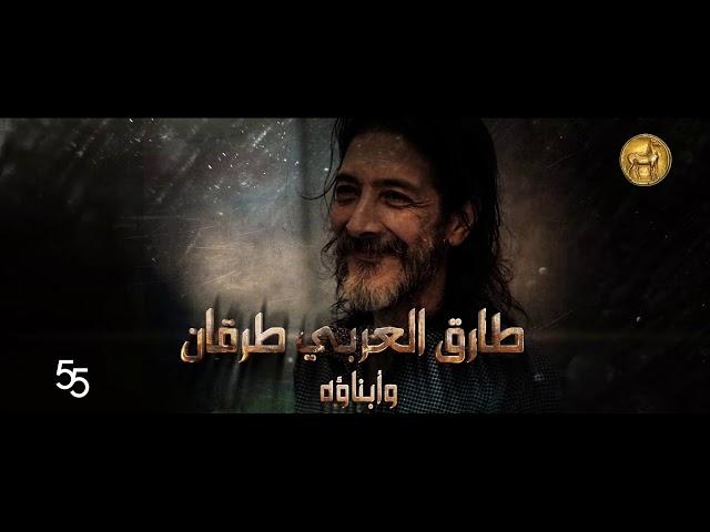 طارق العربي طرقان وابناؤه على ركح المسرح الروماني بقرطاج يوم 14 اوت