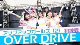 OVER DRIVE 作詞:PandaBoY 作曲:michitomo 編曲:かずぼーい 「かかっ...