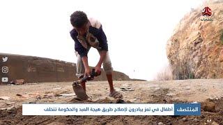 أطفال في تعز يبادرون لإصلاح طريق هيجة العبد والحكومة تتخلف