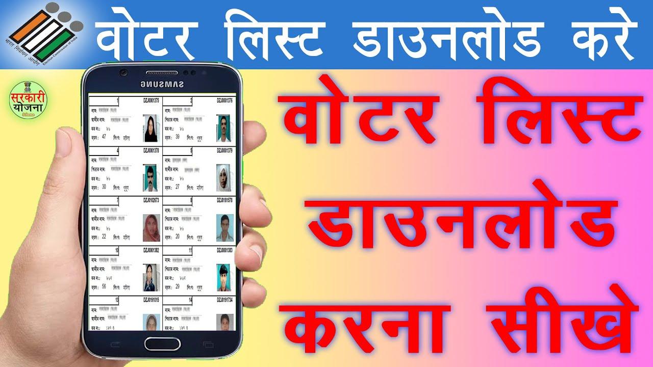 Voter lis dowonload karna sikhe | voter list kaise download karen by sarkari yojana