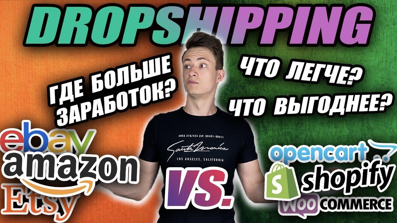 🚨Дропшиппинг На Shopify Против Amazon FBA🔥(Всё Что Вам НУЖНО ЗНАТЬ Чтобы ЗАРАБАТЫВАТЬ На МАКСИМУМ)