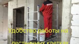 видео Инвентарные подмости