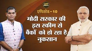 Pradhan Mantri Mudra Yojana की Zamini Haqiqat। Kalraj Mishra की Constituency Deoria से। Narendra Mod thumbnail