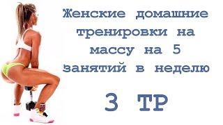 Женские домашние тренировки на массу на 5 занятий в неделю (3 тр)