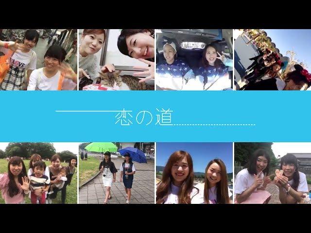 MACO「恋の道」#MACOfamお散歩動画
