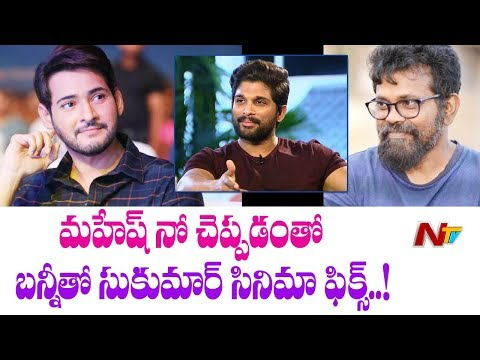 Mahesh Babu Walks out of Sukumar's next film after he teamed up with Allu Arjun | Box Office | NTV