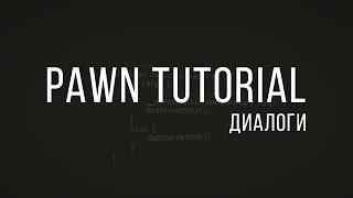 Pawn Tutorial - Диалоги