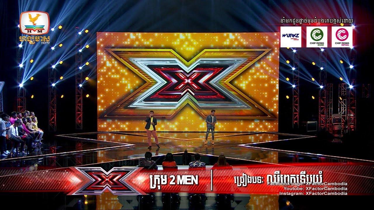 មួយក្រុមនេះទៀតពេញបេនបាត់ - X Factor Cambodia - The Six Chairs Challenge