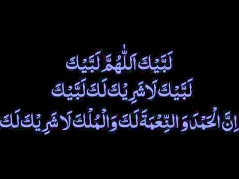 Hajj ki dua - Talbiyah