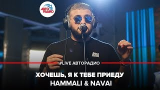 Download 🅰️ HammAli & Navai - Хочешь, Я К Тебе Приеду (LIVE @ Авторадио) Mp3 and Videos