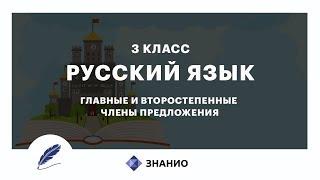Русский язык | 3 класс | Главные и второстепенные члены предложения | Урок 2 | Знанио