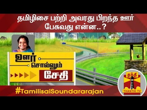 #TamilisaiSoundararajan #TelanganaGovernor  ஊர் சொல்லும் சேதி : தமிழிசை பற்றி அவரது பிறந்த ஊர் பேசுவது என்ன..?    Uploaded on 17/09/2019 :   Thanthi TV is a News Channel in Tamil Language, based in Chennai, catering to Tamil community spread around the world.  We are available on all DTH platforms in Indian Region. Our official web site is http://www.thanthitv.com/ and available as mobile applications in Play store and i Store.   The brand Thanthi has a rich tradition in Tamil community. Dina Thanthi is a reputed daily Tamil newspaper in Tamil society. Founded by S. P. Adithanar, a lawyer trained in Britain and practiced in Singapore, with its first edition from Madurai in 1942.  So catch all the live action @ Thanthi TV and write your views to feedback@dttv.in.  Catch us LIVE @ http://www.thanthitv.com/ Follow us on - Facebook @ https://www.facebook.com/ThanthiTV Follow us on - Twitter @ https://twitter.com/thanthitv