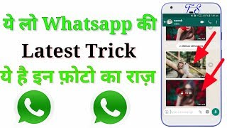 WhatsApp Prank Trick || WhatsApp Trick || WhatsApp Update || By Technical Shavez.