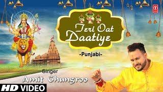 Teri Oat Daatiye I Punjabi Devi Bhajan I AMIT GHUNGROO I New Full HD Video Song