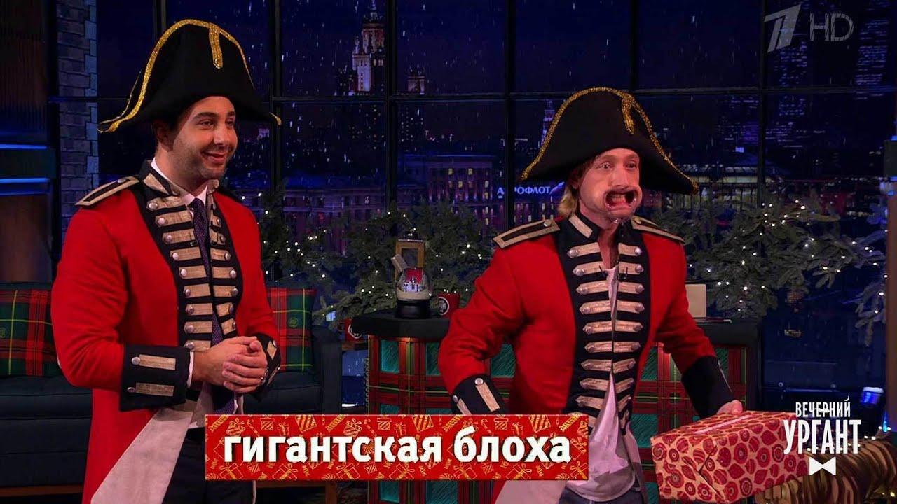 Вечерний Ургант. Подарок от щелкунчика.(15.12.2017)