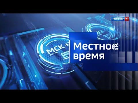 """""""Вести Омск"""", дневной эфир от 18 мая 2020 года"""