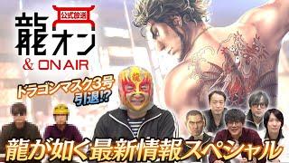 龍オン&ON AIR ドラゴンマスク3号引退!? 龍が如く最新情報スペシャル