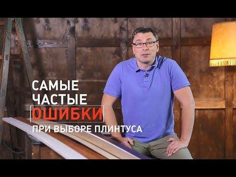 Как выбрать плинтус под ламинат