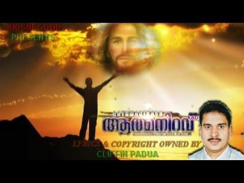 Malayalam christian devotional songs non s/aathmaniravu